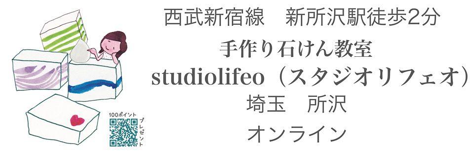 手作り石鹸 フラワーエッセンス studiolifeo(スタジオリフェオ)